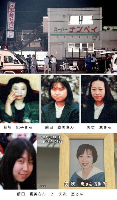 八王子スーパー強盗殺人事件・中...